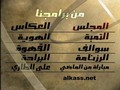 قناة  Alkass Channel