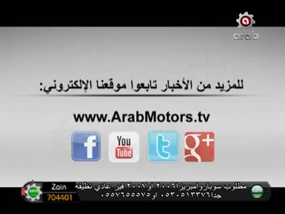 قناة Arab Motors TV