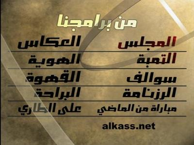 قناة الكأس Alkass Channel