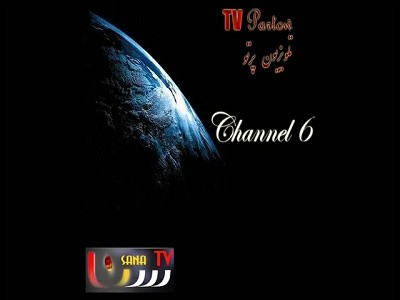 قناة Channel 6 Sana TV