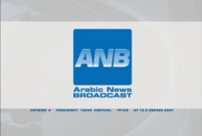 قناة اية ان بي ANB - Arabic News Broadcast
