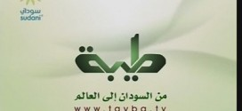 قناة طيبة Tayba TV